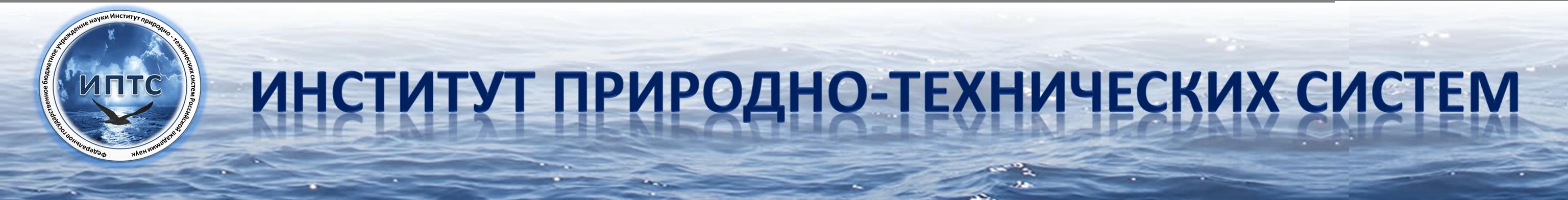 ФГБНУ ИПТС РФ, 299011 Севастополь ул. Ленина д. 28