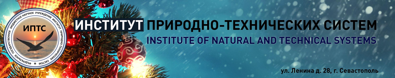 INTS, 299011 Sevastopol st. Lenin b. 28